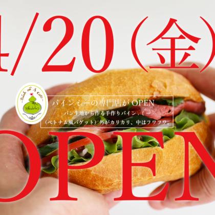 バインミー&カフェ「hadola」浜松葵西店